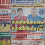 หนังสือพิมพ์กีฬา ตลาดลูกหนัง ประจำวันที่ 20/02/2021