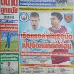 หนังสือพิมพ์กีฬา ตลาดลูกหนัง ประจำวันที่ 27/02/2021