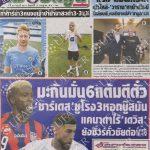 หนังสือพิมพ์กีฬา สปอร์ตพูล ประจำวันที่ 15/07/2021