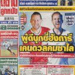 หนังสือพิมพ์กีฬา ตลาดลูกหนัง ประจำวันที่ 02/09/2021